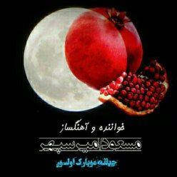 Masoud Amir Sepehr Chille Mubarak Olsun
