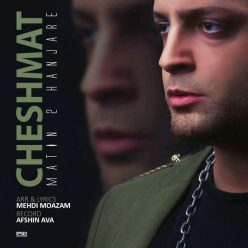 Matin 2 Hanjare Cheshmat
