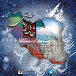 Mehdi Ekvan Ali Mirdashti Masiha Band Khake Aryaei