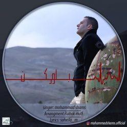 Mohammad Shams Bavar Kon