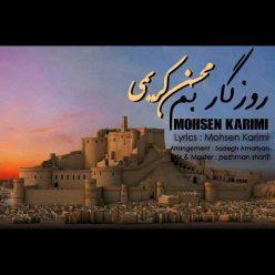 Mohsen Karimi Roozegare Bam
