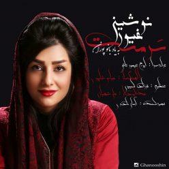 Noushin Ghayour Sarmast