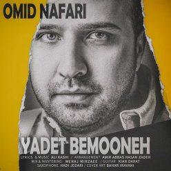 Omid Nafari Yadet Bemooneh