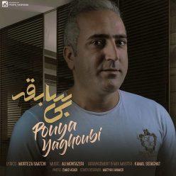 Pouya Yaghoubi Bi Sabeghe