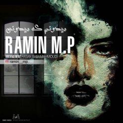 رامین ام پی میدونم که میدونی