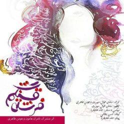 Tamran Hamuon Hooman Taheri Fereshteye Ghashangam