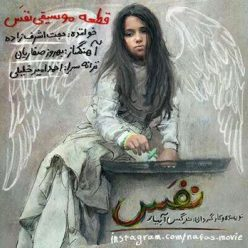 Hojat Afsharzadeh Nafas