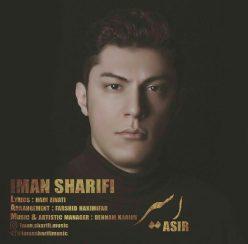 Iman Sharifi Asir
