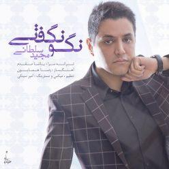 Majid Soltani Nagoo Nagofti