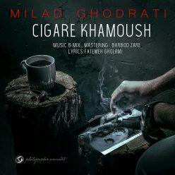 Milad Ghodrati Cigare Khamoush