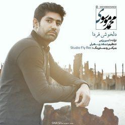 محمد موسوی دلخوشی فردا
