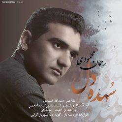 Rahman Mahmoudi Sohde Del