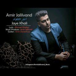Amir Jalilvand Jaye Khali