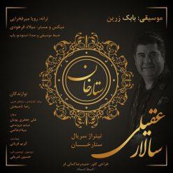 Salar Aghili Sattarkhan