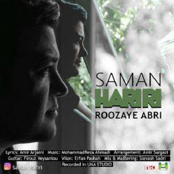 Saman Hariri Roozaye Abri