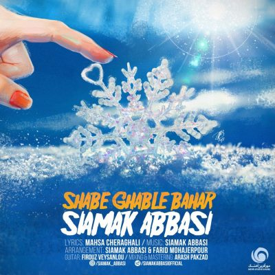 Siamak Abbasi Shabe Ghable Bahar