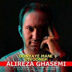 Alireza Ghasemi Donyaye Mane Divooneh