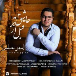 Amir Abbas Asheghtar Az Ghabl