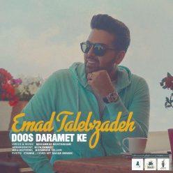 Emad Talebzadeh Doos Daramet Ke