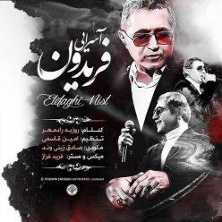 Fereydoun Asraei Etefaghi Nist