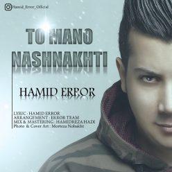 Hamid Error To Mano Nashnakhti