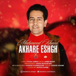 Mahmood Khani Akhare Eshgh