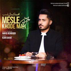 Mohammad Kamali Nasab Mesle Khode Man