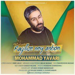 Mohammad Yavari Raghse Ney Anbon