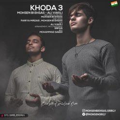 Mohsen Bi Ehsas Ft Ali Vakili Khoda3 GOD3