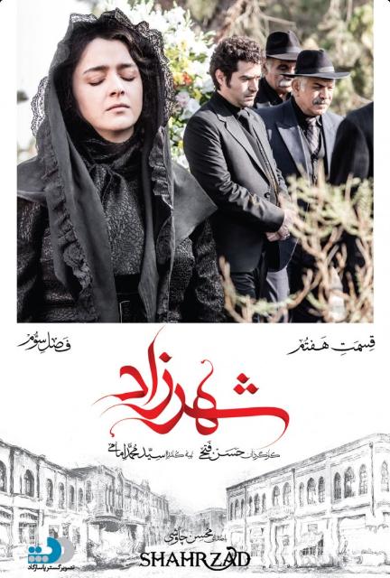 Sharzad – S03 E07