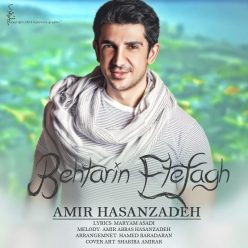 Amir Hasanzadeh Behtarin Etefagh Guitar Version