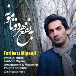 Fariborz Miyanji – Be Nafe Har 2 Tamoneh