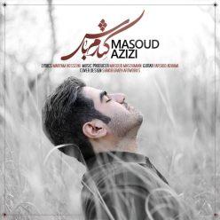 مسعود عزیزی کنارم باش