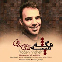 Mohammad Ali Seddighi Mageh Misheh