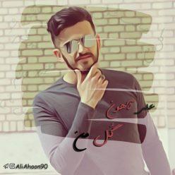 Ali Ahoon Gole Man