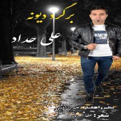Ali Haddad Bargard Divoneh