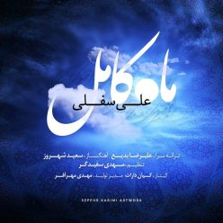 Ali Sofla Mahe Kamel