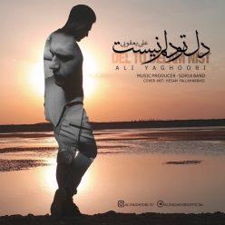 Ali Yaghobi Del To Delam Nist