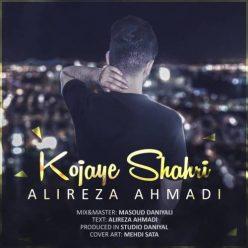 Alireza Ahmadi Kojaye Shahri
