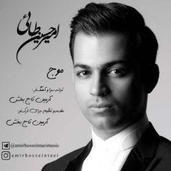 Amir Hossein Taei Moj Chahargah