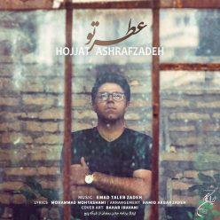 Hojjat Ashrafzadeh Atre To
