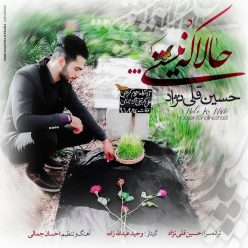 Hossein Gholi Nezhad Hala Ke Nisti