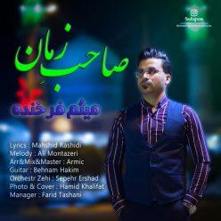 Meisam Farkhondeh Saheb Zaman