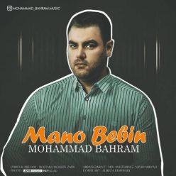 Mohammad Bahram Mano Bebin