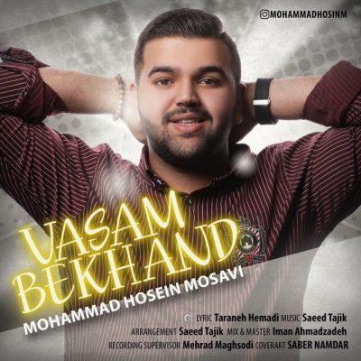 محمدحسین موسوی واسم بخند
