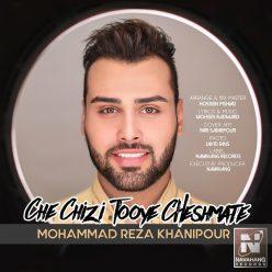 Mohammad Reza Khanipour Che Chizi Tooye Cheshmate