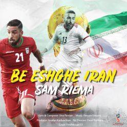 Sam Riema Be Eshghe Iran