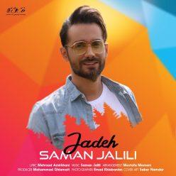Saman Jalili Jadeh