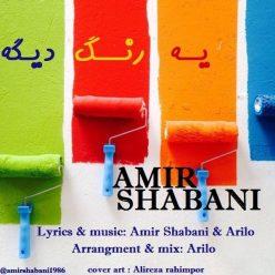 Amir Shabani Ye Range Dige