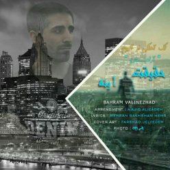 Bahram Valinezhad Haghighat Ine